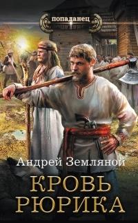 Андрей Земляной — Кровь Рюрика
