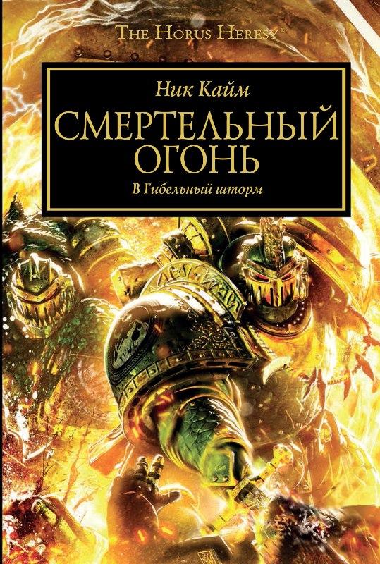 Книги из серии ересь хоруса скачать