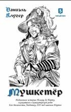 Даниэль Клугер - Мушкетер. Подлинная история Исаака де Порту, служившего в мушкетерской роте Его Величества Людовика