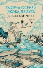Дэвид Митчелл - Тысяча осеней Якоба де Зута