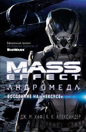 Mass Effect. Андромеда: Восстание на «Нексусе»  Дж. М. Хаф, К. К. Александер