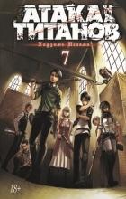 Хадзимэ Исаяма - Атака на титанов. Книга 7