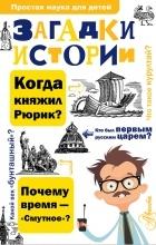 Павел Политов - Загадки истории