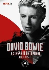 Иган Шон - David Bowie: встречи и интервью
