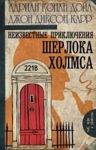 - Неизвестные приключения Шерлока Холмса