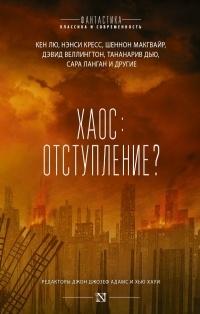 антология - Хаос: отступление? (сборник)