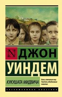 Джон Уиндем - Кукушата Мидвича