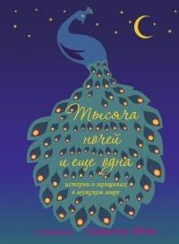 Ханан Аль-Шейх - Тысяча ночей и еще одна. Истории о женщинах в мужском мире