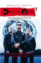 Миллер Джонатан — Depeche Mode: Обнаженные до костей