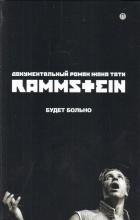 Жак Тати - Rammstein. Будет больно