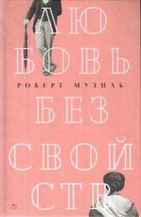 Роберт Музиль — Любовь без свойств: роман, новеллы, пьесы