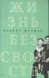 Роберт Музиль - Жизнь без свойств: новеллы, эссе, дневники