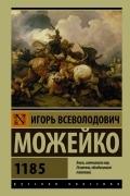 Игорь Можейко - 1185