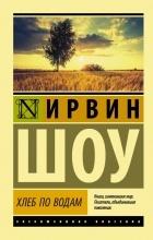 Ирвин Шоу - Хлеб по водам