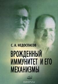 С. А. Недоспасов - Врожденный иммунитет и его механизмы