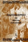 - Звенигород за шесть столетий. Сборник статей