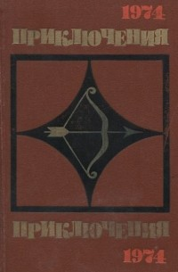 - Приключения 1974 (сборник)