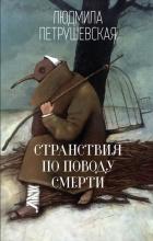 Людмила Петрушевская - Странствия по поводу смерти: сборник