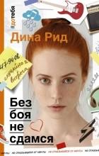 Дина Рид - Без боя не сдамся