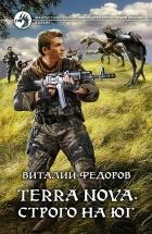 Виталий Федоров - Terra Nova. Строго на юг