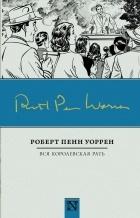 Роберт Пенн Уоррен — Вся королевская рать