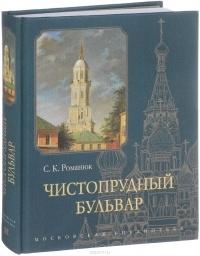 S._K._Romanyuk__Chistoprudnyj_bulvar.jpg