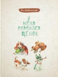 Анна Доброчасова - У меня появился щенок