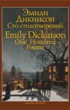 Эмили Дикинсон - Сто стихотворений