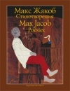 Макс Жакоб - Стихотворения