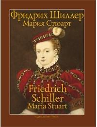 Фридрих Шиллер — Мария Стюарт