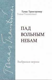 Тумас Транстромер - Пад вольным небам