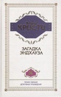 Агата Кристи - Загадка Эндхауза (сборник)