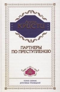 Агата Кристи - Партнёры по преступлению (сборник)