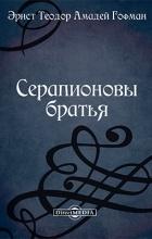 Эрнст Теодор Амадей Гофман - Серапионовы братья
