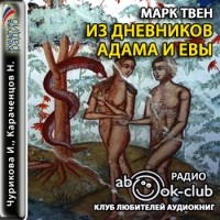 Марк Твен - Из дневников Адама и Евы