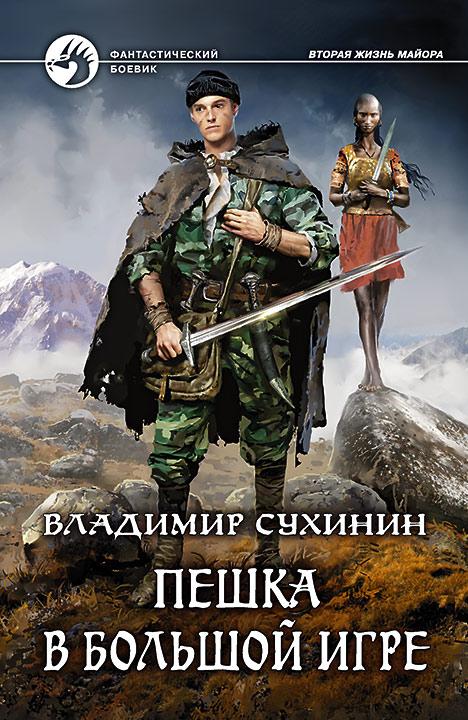 Пешка в большой игре - Владимир Сухинин