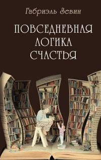 Gabriel_Zevin__Povsednevnaya_logika_scha