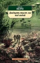 Жюль Верн — Двадцать тысяч лье под водой