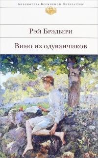 Рэй Брэдбери - Вино из одуванчиков. Лето, прощай. Канун Всех Святых (сборник)