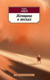 Абэ Кобо - Женщина в песках