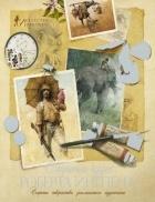 Роберт Ингпен - Страна чудес Роберта Ингпена. Секреты творчества знаменитого художника. Искусство иллюстрации