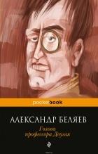 Александр Беляев — Голова профессора Доуэля