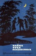 Всеволод Нестайко - Тайна трех неизвестных