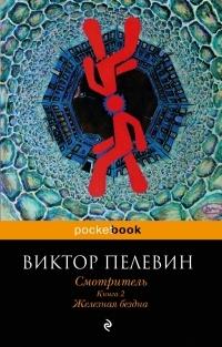 Виктор Пелевин — Смотритель. Книга 2. Железная бездна