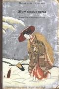 без автора - Журавлиные перья. Японские народные сказки (сборник)