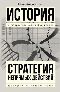 Бэзил Лиддел Гарт - Стратегия непрямых действий