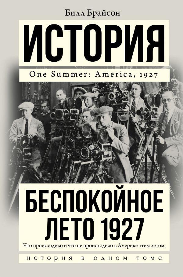 Беспокойное лето 1927 - Билл Брайсон