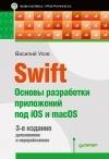 Василий Усов - Swift. Основы разработки приложений под iOS и macOS