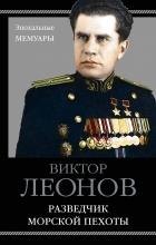 Виктор Леонов - Разведчик морской пехоты