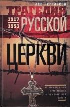 Лев Регельсон — Трагедия русской церкви 1917-1953 гг.